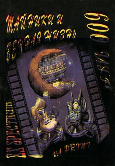 Скачать книгуТайники ZX Spectrum и вечная жизнь в 600 играх