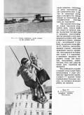 Дыко Л. П., Иофис Е. А. — Фотография, ее техника и искусство - страница