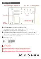 Портмоне с USB-зарядкой — инструкция на русском языке скачать бесплатно или читать онлайн