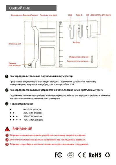 Портмоне с USB-зарядкой — инструкция на русском языке - обложка
