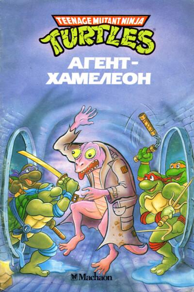 Юные мутанты ниндзя черепашки: Агент-хамелеон - обложка
