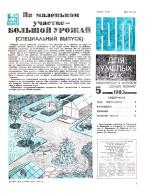 """""""ЮТ"""" для умелых рук 05.1983 скачать бесплатно или читать онлайн"""