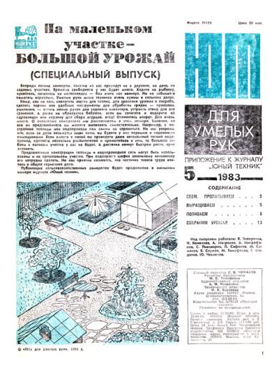 """""""ЮТ"""" для умелых рук 05.1983 - обложка"""