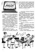 Горизонты техники для детей 08.1990 (339) - страница
