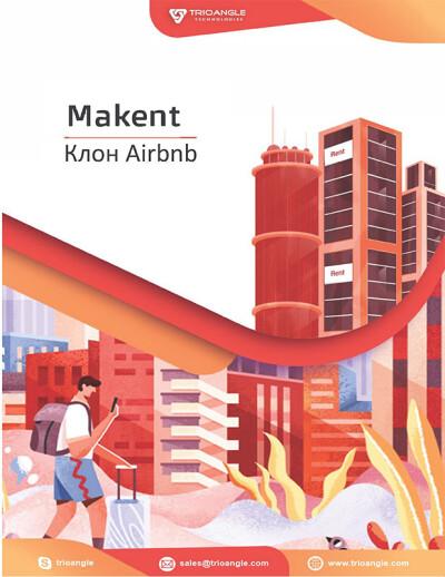 Makent — скрипт-клон сервиса Airbnb — инструкция на русском языке - обложка