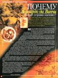 НЛО № 7 (121) 14.02.2000 - страница