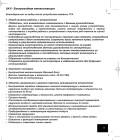 Беспроводная метеостанция TFA Sky — инструкция на русском языке - страница