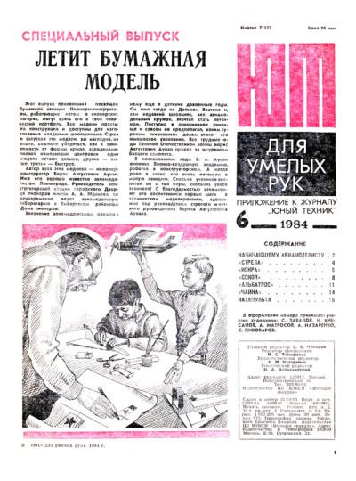 """""""ЮТ"""" для умелых рук 06.1984 - обложка"""