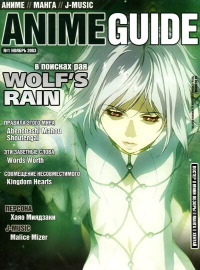 AnimeGuide № 1, ноябрь 2003 г. - обложка