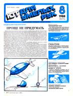 """""""ЮТ"""" для умелых рук 08.1988 скачать бесплатно или читать онлайн"""