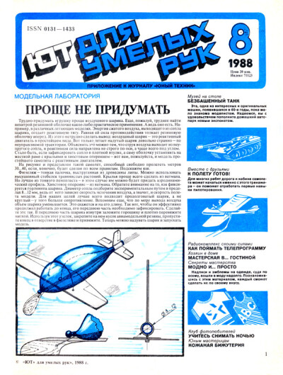 """""""ЮТ"""" для умелых рук 08.1988 - обложка"""