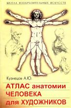 Кузнецов А. Ю. — Атлас анатомии человека для художников скачать бесплатно или читать онлайн