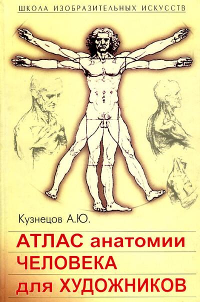 Кузнецов А. Ю. — Атлас анатомии человека для художников - обложка