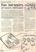 Хакер #2/99 - страница