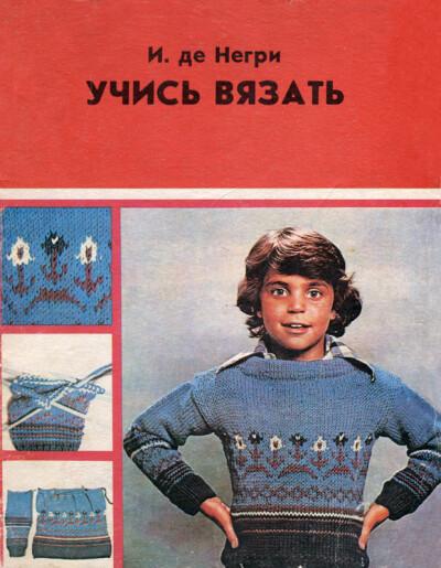 Негри И. – Учись вязать: Книга для учащихся - обложка
