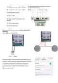 Steamtec TOLO SAUNA — музыкальная система с Bluetooth — инструкция на русском языке - страница