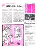 """""""ЮТ"""" для умелых рук 08.1983 скачать бесплатно или читать онлайн"""