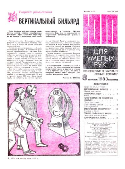 """""""ЮТ"""" для умелых рук 08.1983 - обложка"""