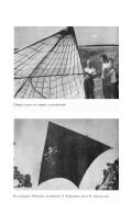 Козьмин В. В., Кротов И. В. — Дельтапланы - страница
