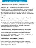 Фитнес смарт-браслет HRS-N88 — инструкция на русском языке - страница