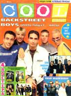 Cool № 25 16.06.1998 скачать бесплатно или читать онлайн