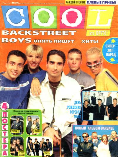 Cool № 25 16.06.1998 - обложка