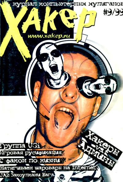 Хакер #9/99 - обложка
