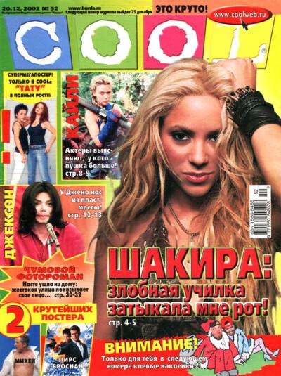 Скачать книгуCool № 52 20.12.2002