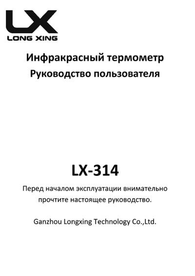 Скачать книгуИнфракрасный термометр LX-314 — инструкция на русском языке