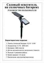 Садовый осветитель на солнечных батареях D0501 — инструкция на русском языке скачать бесплатно или читать онлайн