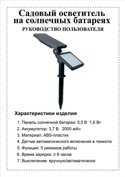 Садовый осветитель на солнечных батареях D0501 — инструкция на русском языке - обложка
