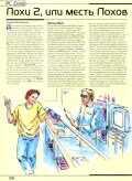 Хакер #6/99 - страница