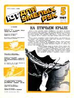 """""""ЮТ"""" для умелых рук 05.1989 скачать бесплатно или читать онлайн"""