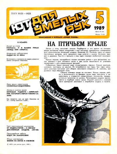 """""""ЮТ"""" для умелых рук 05.1989 - обложка"""