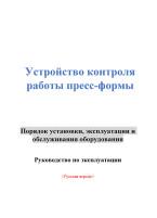 Устройство контроля работы пресс-формы — инструкция на русском языке скачать бесплатно или читать онлайн