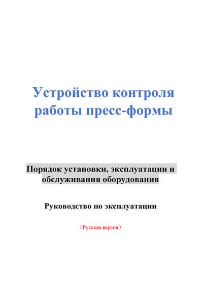 Устройство контроля работы пресс-формы — инструкция на русском языке - обложка