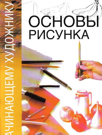 Скачать книгуМинеджян Т., Гинзбург Н. и др. — Основы рисунка