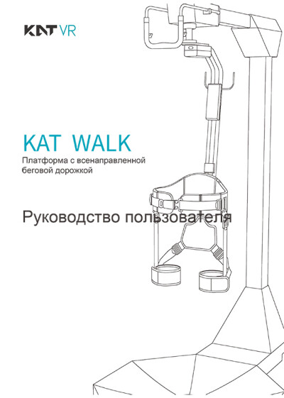 Платформа с всенаправленной беговой дорожкой KAT WALK — инструкция на русском языке - обложка