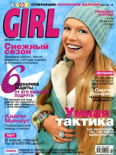 Cool Girl № 12 (16) 12.2005 - обложка