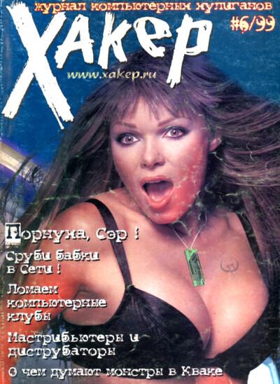 Хакер #6/99 - обложка