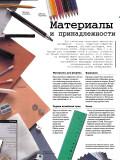 Минеджян Т., Гинзбург Н. и др. — Основы рисунка - страница