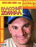 Классный журнал 23 (95) 2001 скачать бесплатно или читать онлайн