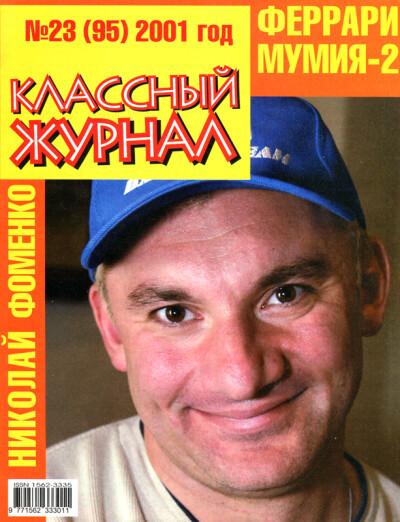 Классный журнал 23 (95) 2001 - обложка