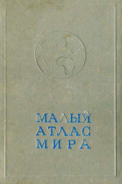 Малый атлас мира — 1979 - обложка