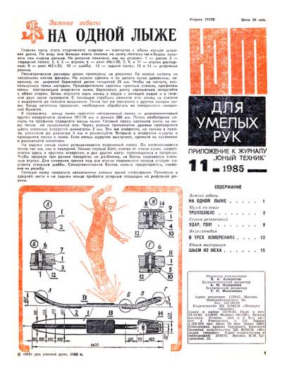 """""""ЮТ"""" для умелых рук 11.1985 - обложка"""