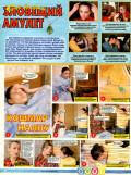 Cool № 21 19.05.1998 - страница
