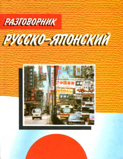 Шеина И. А. — Русско-японский разговорник - обложка