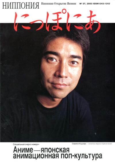Ниппония — 12.2003 № 27 - обложка