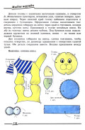Городкова Т. В., Нагибина М. И. — Мягкие игрушки — мультяшки и зверюшки - страница