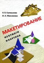 Калмыкова Н. В., Максимова И. А. — Макетирование из бумаги и картона скачать бесплатно или читать онлайн